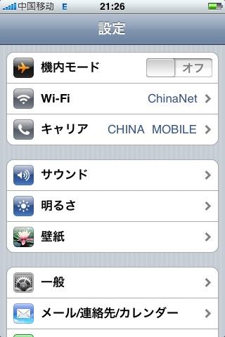 [iPhone]うれしい